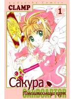 http://mangaman.ru/manga/ccs/ccs_01_small.jpg