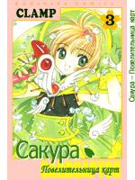 http://mangaman.ru/manga/ccs/ccs_03_small.jpg