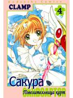 http://mangaman.ru/manga/ccs/ccs_04_small.jpg