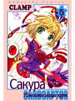 Сакура — повелительница карт