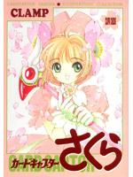http://mangaman.ru/manga/ccs/ill_coll1_small.jpg