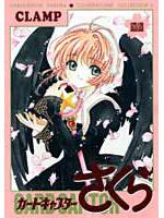 http://mangaman.ru/manga/ccs/ill_coll2_small.jpg