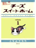 Любимый дом котенка Пи-Пи