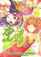 Касимаси, девочка + девочка
